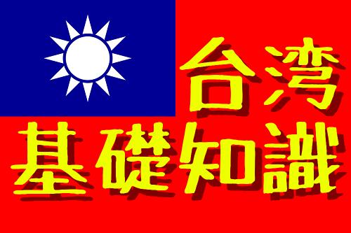 台湾の基礎知識