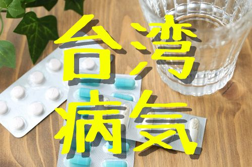 台湾の病気
