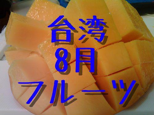 台湾の8月のフルーツ