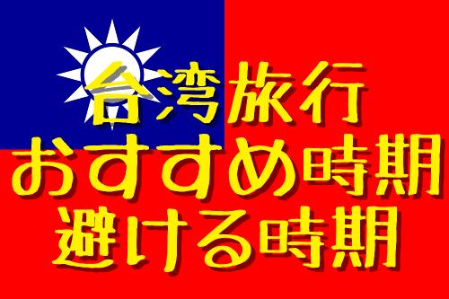 台湾旅行のおすすめ時期と避ける時期