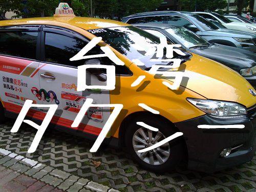 台湾のタクシーの料金