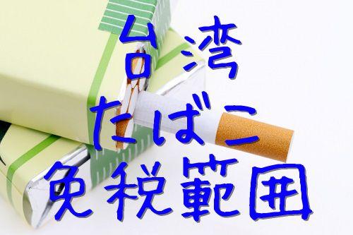 台湾のたばこの免税範囲