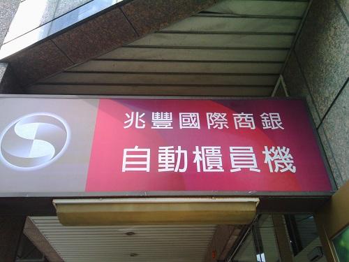 兆豊国際商業銀行のATM(看板)
