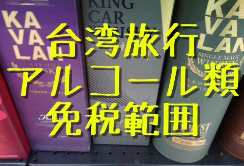 台湾旅行でのアルコール類の免税範囲と税金