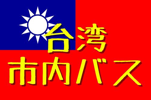 台湾の市内バスの乗り方と注意点