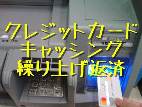 クレジットカードで海外でキャッシングの繰り上げ返済