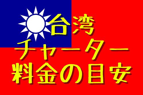 台湾でのチャーターの料金の目安