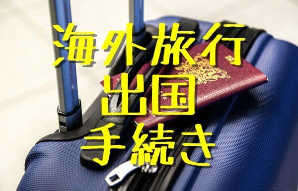 海外旅行の出国手続き
