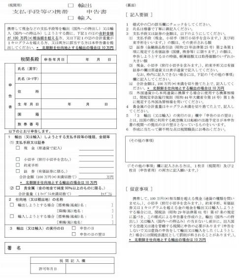 日本出国時の現金の申告書類