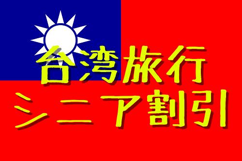 台湾旅行の際のシニア割引