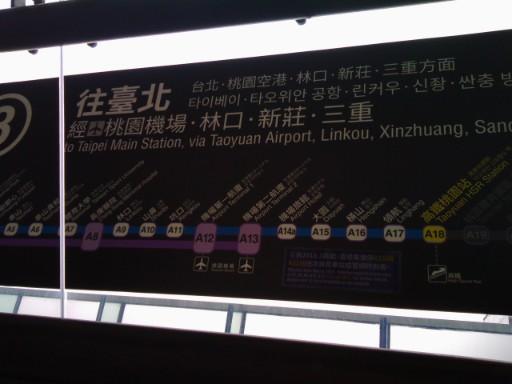 桃園MRTの第一ターミナル駅と第二ターミナル駅