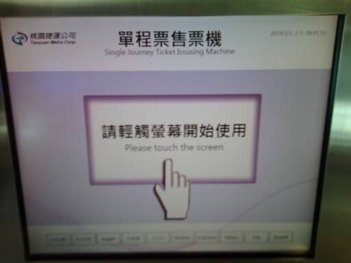 MRT高鐵桃園駅のチケット券売機での購入画面