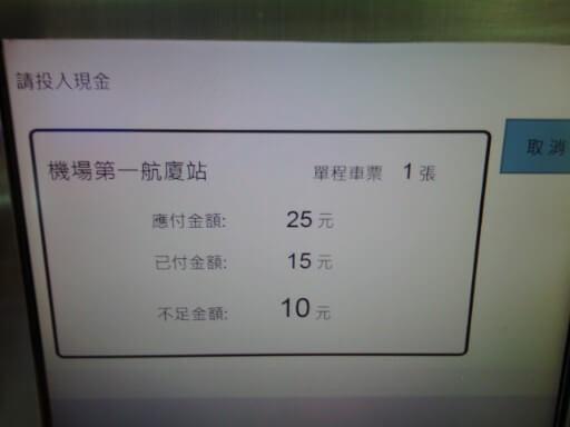 MRT高鐵桃園駅の自動券売機‐運賃・料金