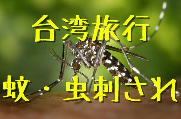 台湾旅行 蚊対策 虫刺され